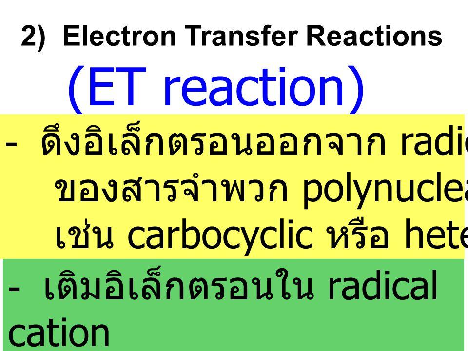 (ET reaction) - ดึงอิเล็กตรอนออกจาก radical anion