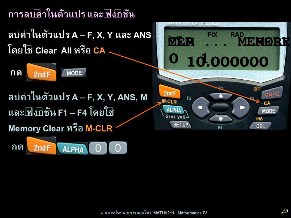 เอกสารประกอบการสอนวิชา MATH0211 Mathematics IV
