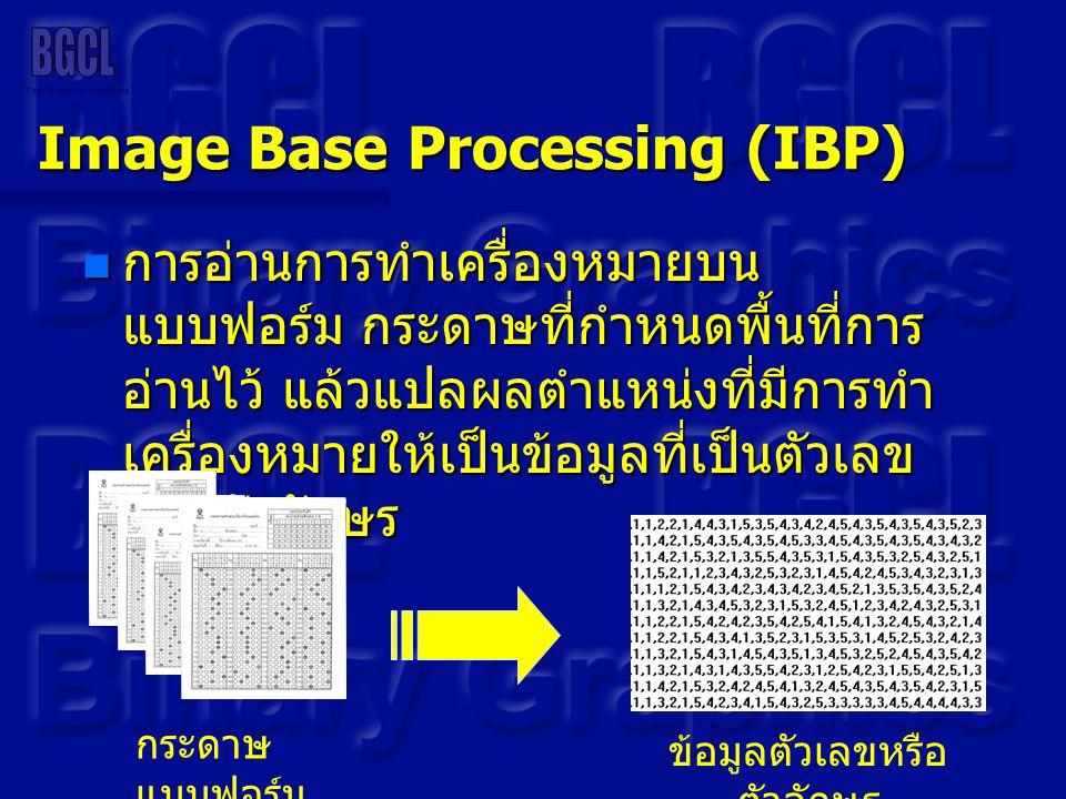 Image Base Processing (IBP)