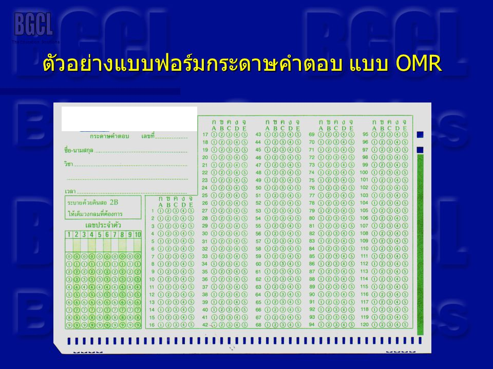 ตัวอย่างแบบฟอร์มกระดาษคำตอบ แบบ OMR