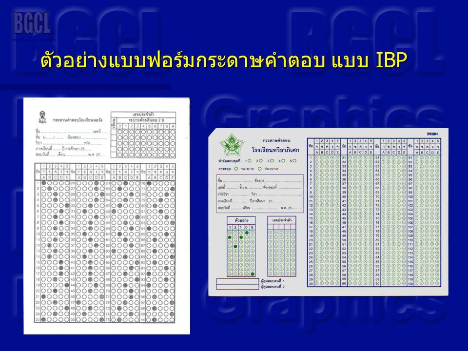 ตัวอย่างแบบฟอร์มกระดาษคำตอบ แบบ IBP