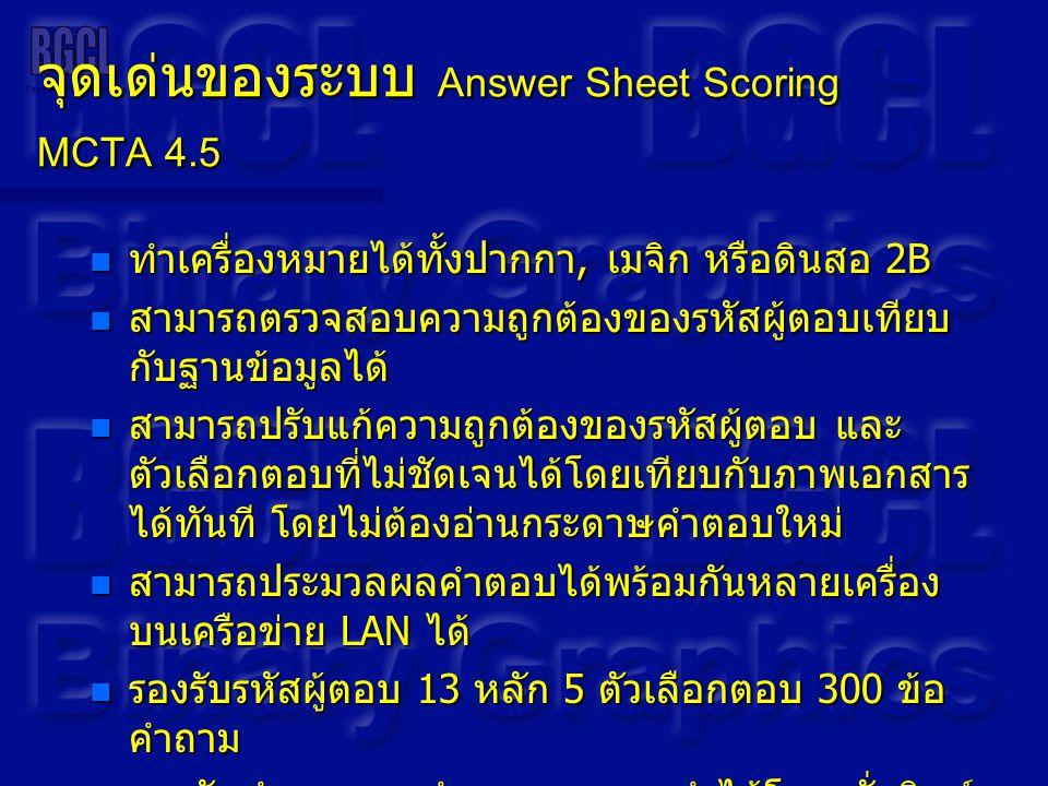 จุดเด่นของระบบ Answer Sheet Scoring MCTA 4.5