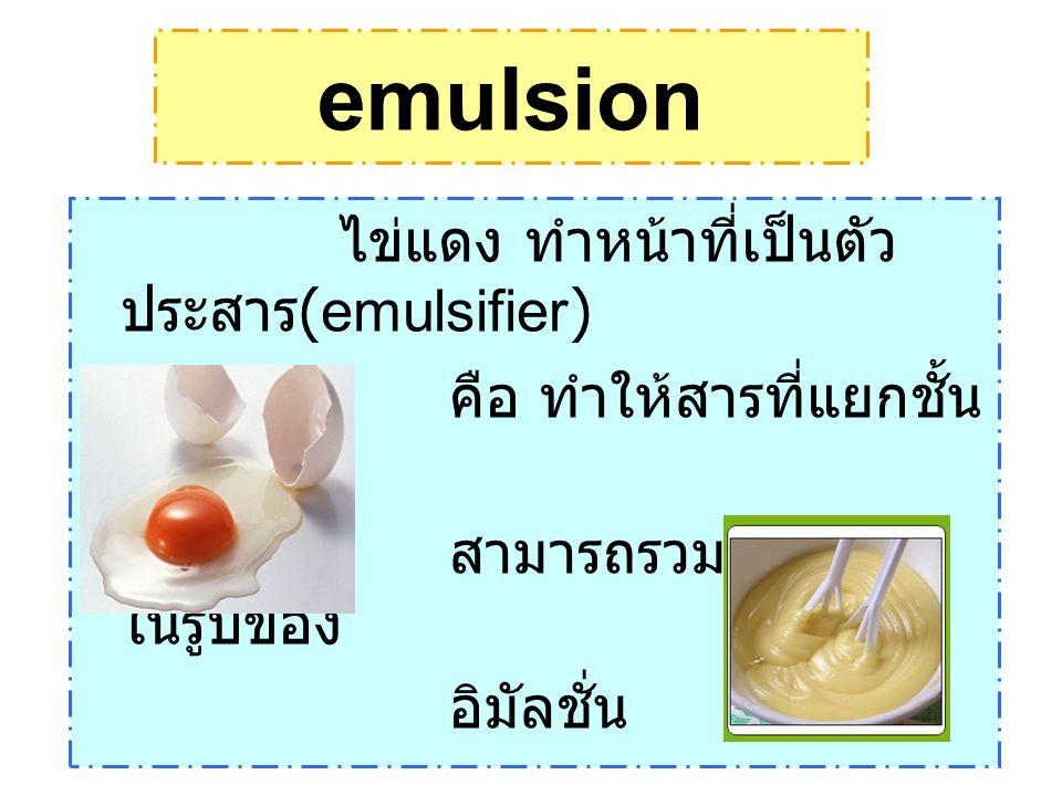 emulsion ไข่แดง ทำหน้าที่เป็นตัวประสาร(emulsifier)
