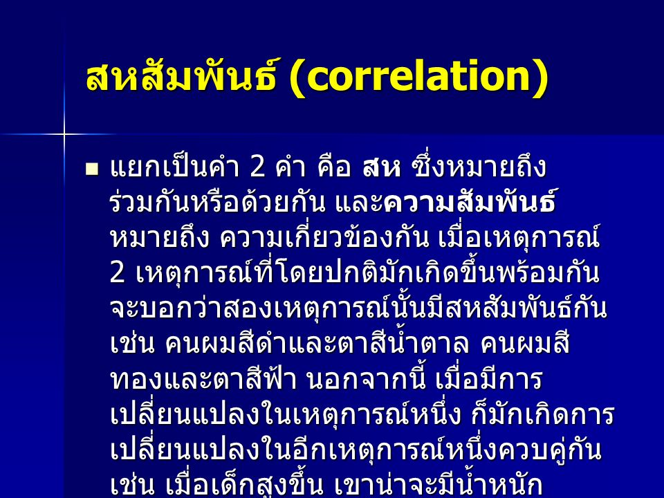สหสัมพันธ์ (correlation)