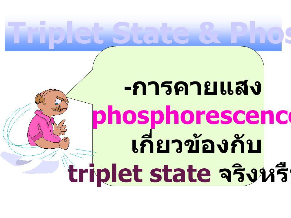 triplet state จริงหรือ