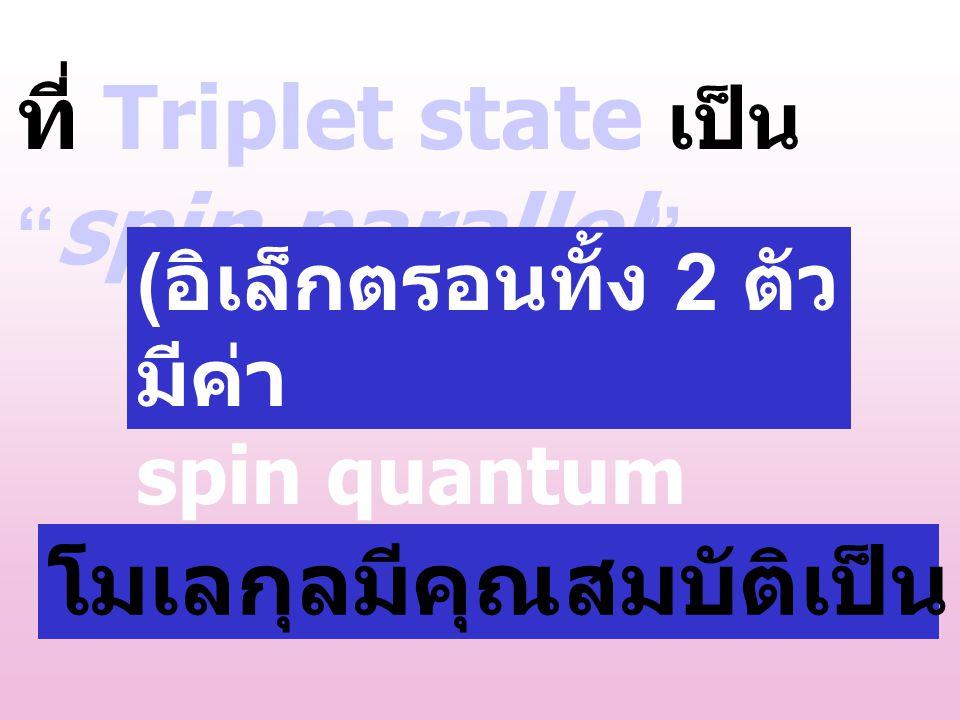 ที่ Triplet state เป็น spin parallel