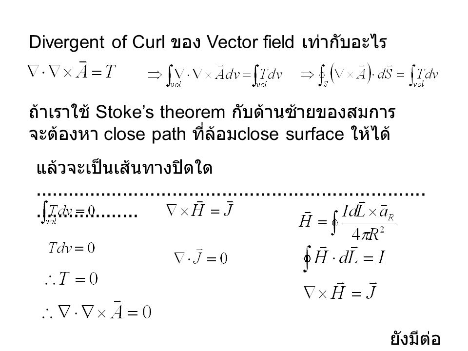 Divergent of Curl ของ Vector field เท่ากับอะไร