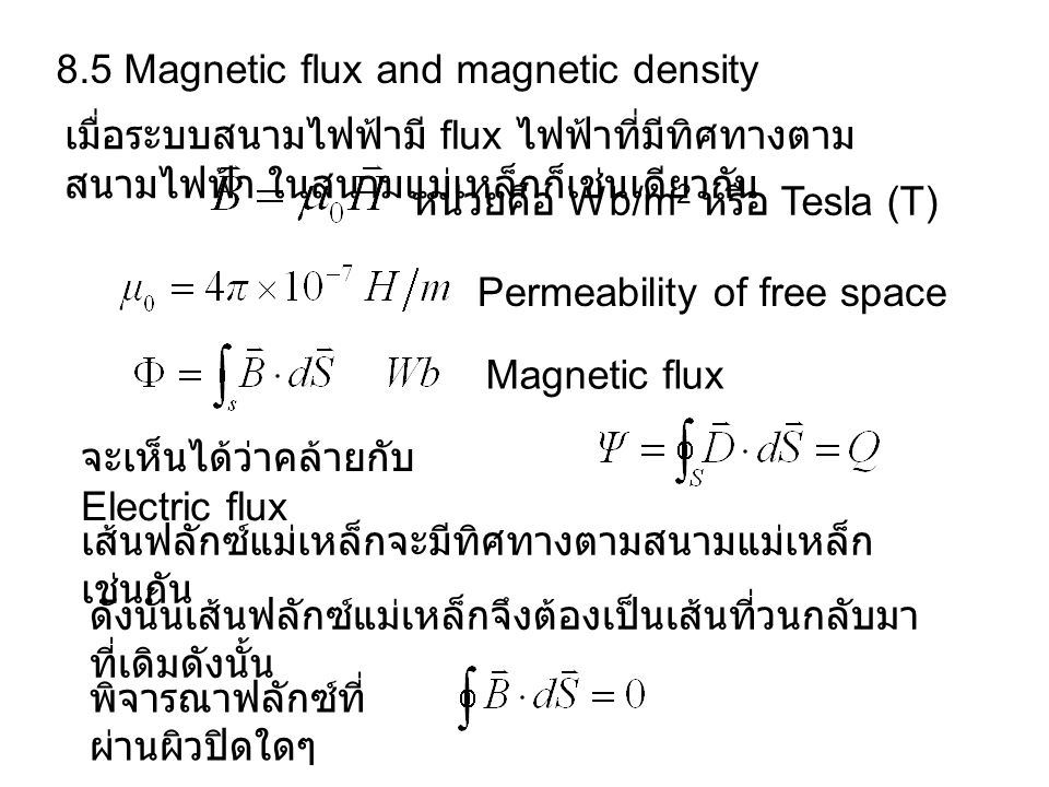 8.5 Magnetic flux and magnetic density