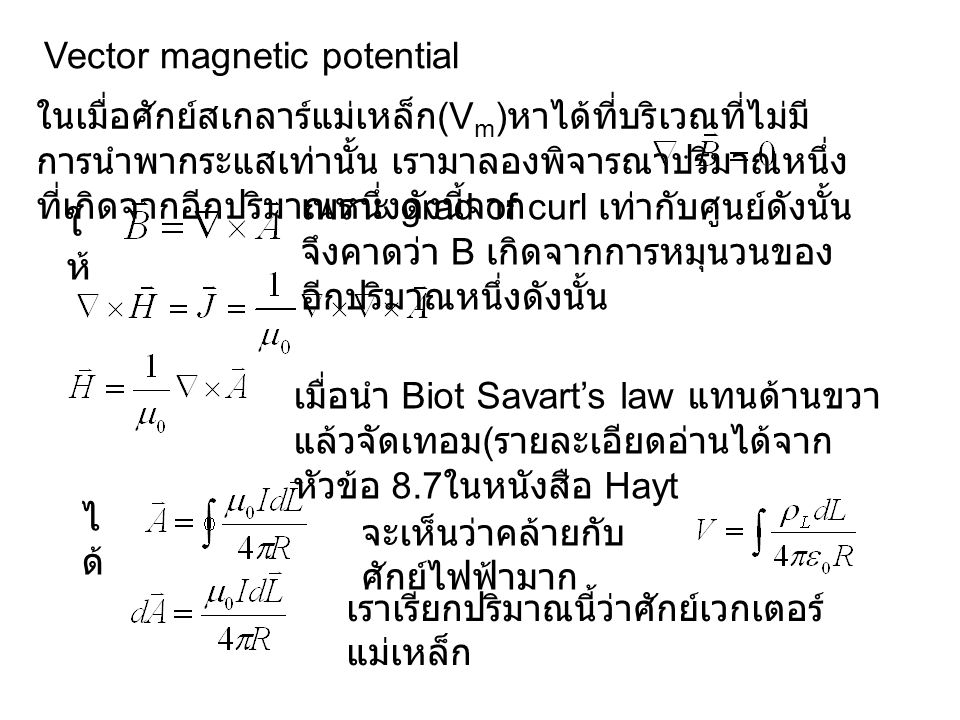 Vector magnetic potential