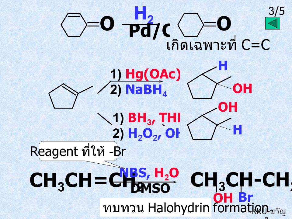 O O CH3CH-CH2 CH3CH=CH2 H2 Pd/C เกิดเฉพาะที่ C=C H 1) Hg(OAc)2, H2O