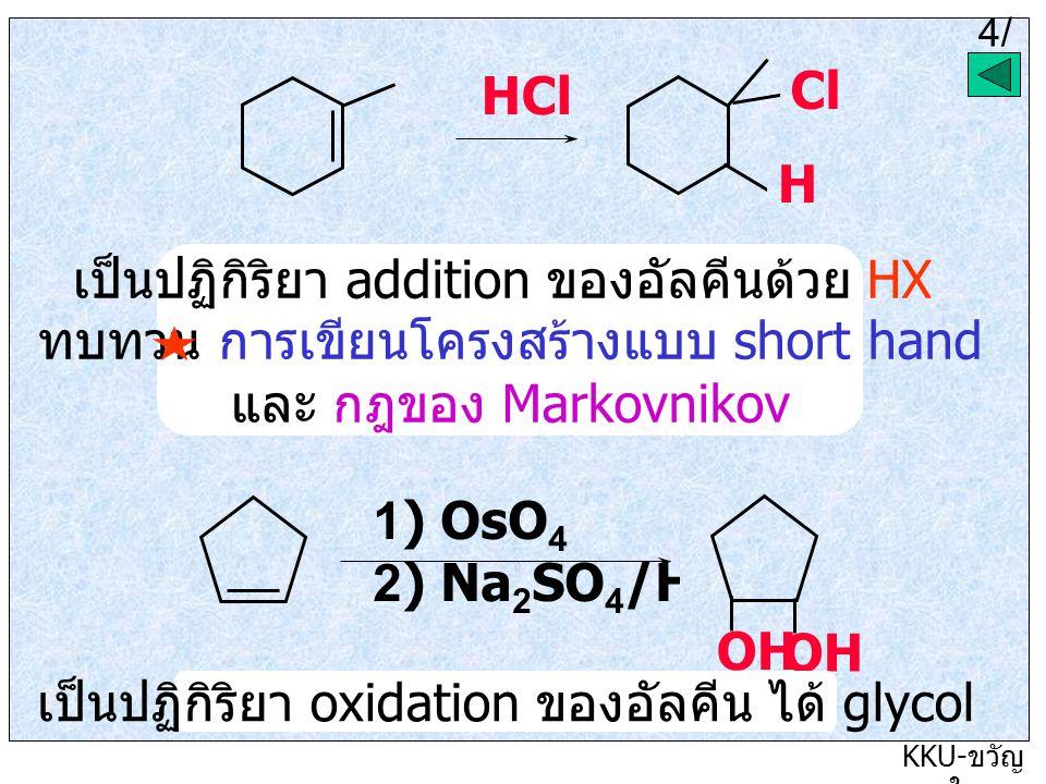 เป็นปฏิกิริยา addition ของอัลคีนด้วย HX