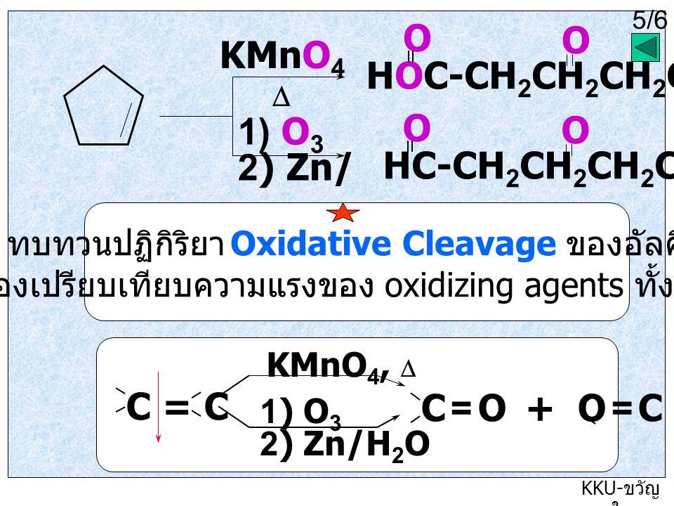 O KMnO4 HOC-CH2CH2CH2COH 1) O3 2) Zn/H2O HC-CH2CH2CH2CH C = C