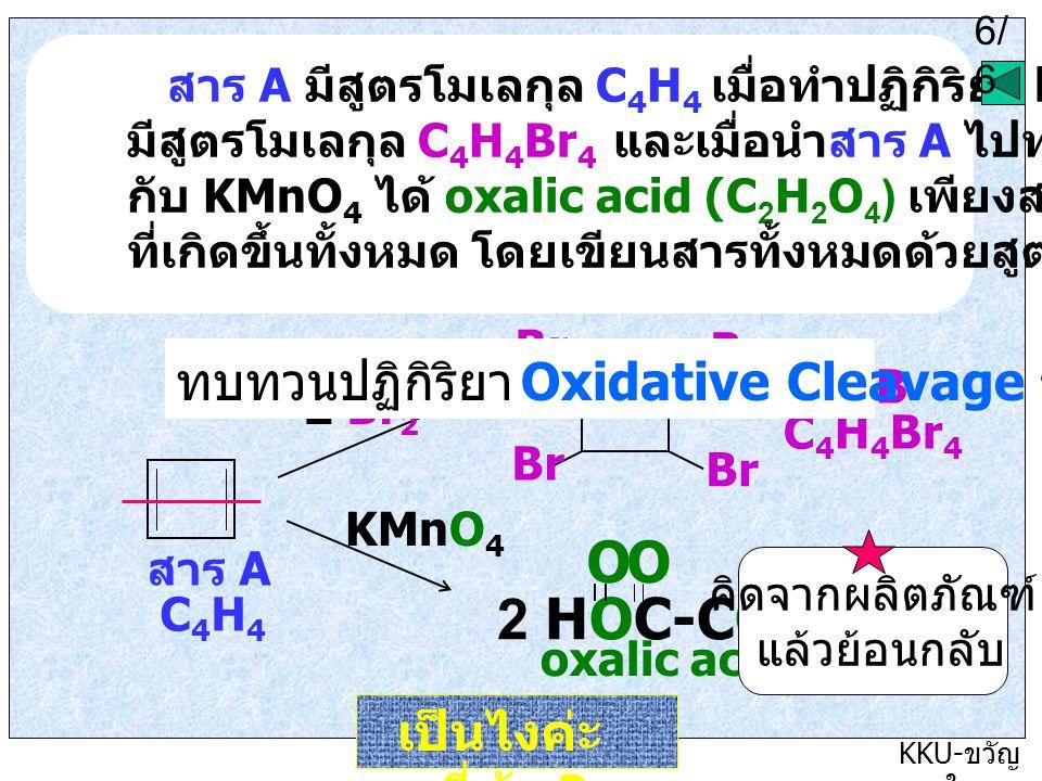 O 2 HOC-COH ทบทวนปฏิกิริยา Oxidative Cleavage ของอัลคีน