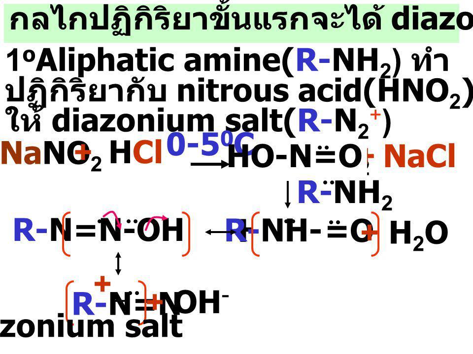 กลไกปฏิกิริยาขั้นแรกจะได้ diazonium salt