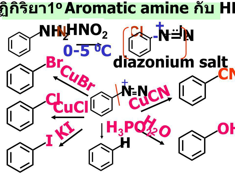 4.2 ปฏิกิริยา1o Aromatic amine กับ HNO2
