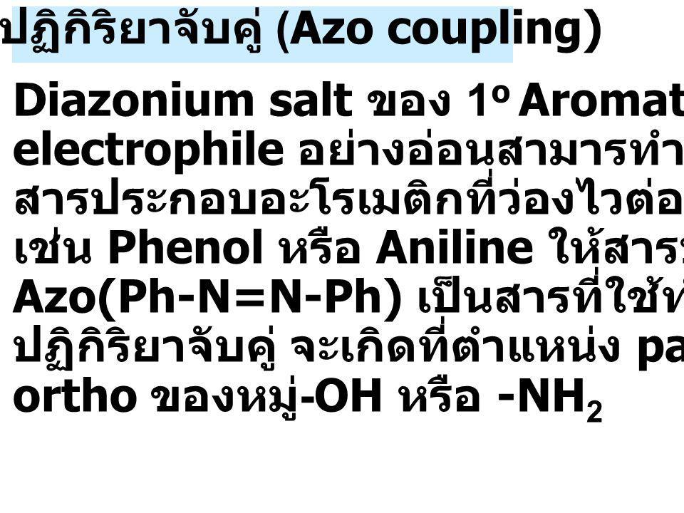 4.3 ปฏิกิริยาจับคู่ (Azo coupling)