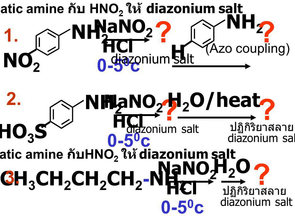 NH2 H NO2 H2O/heat NH2 HO3S H2O CH3CH2CH2CH2-NH2 NaNO2 1. HCl