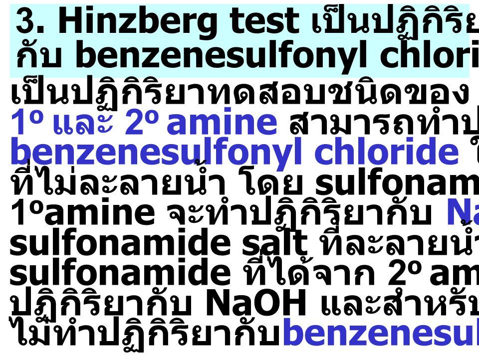 3. Hinzberg test เป็นปฏิกิริยาของ Amines