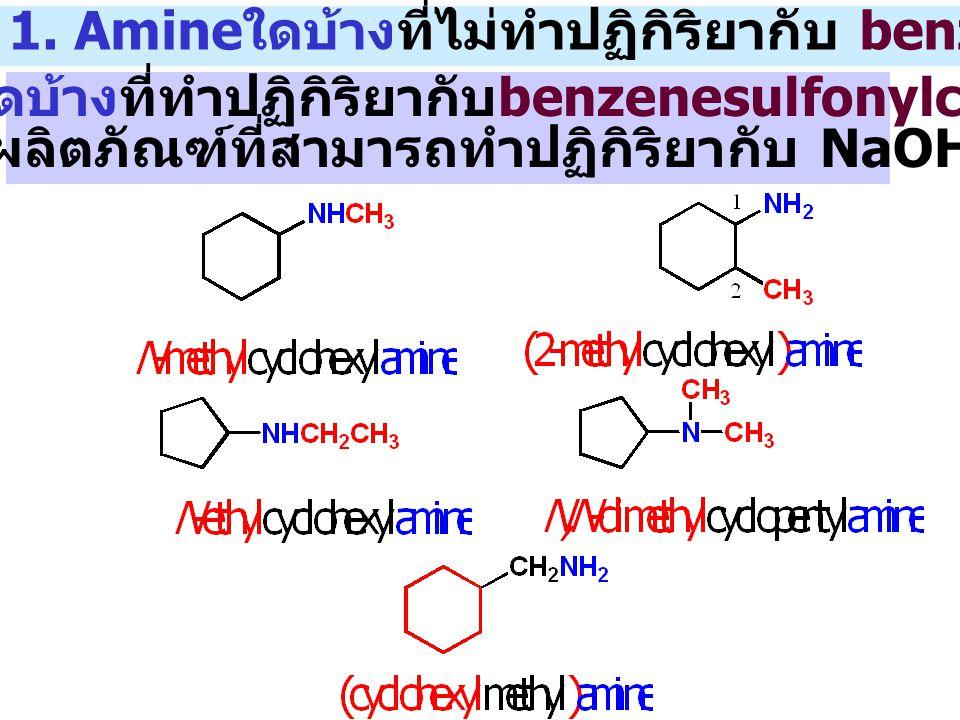 1. Amineใดบ้างที่ไม่ทำปฏิกิริยากับ benzenesulfonyl chloride
