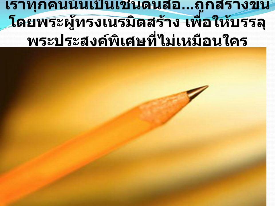 เราทุกคนนั้นเป็นเช่นดินสอ