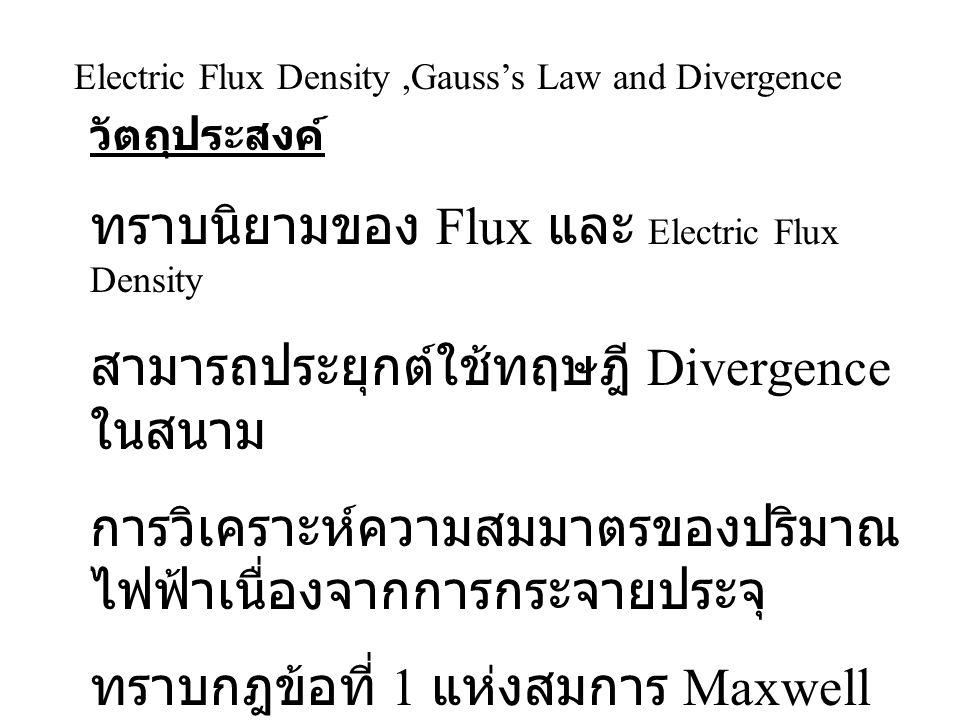 ทราบนิยามของ Flux และ Electric Flux Density