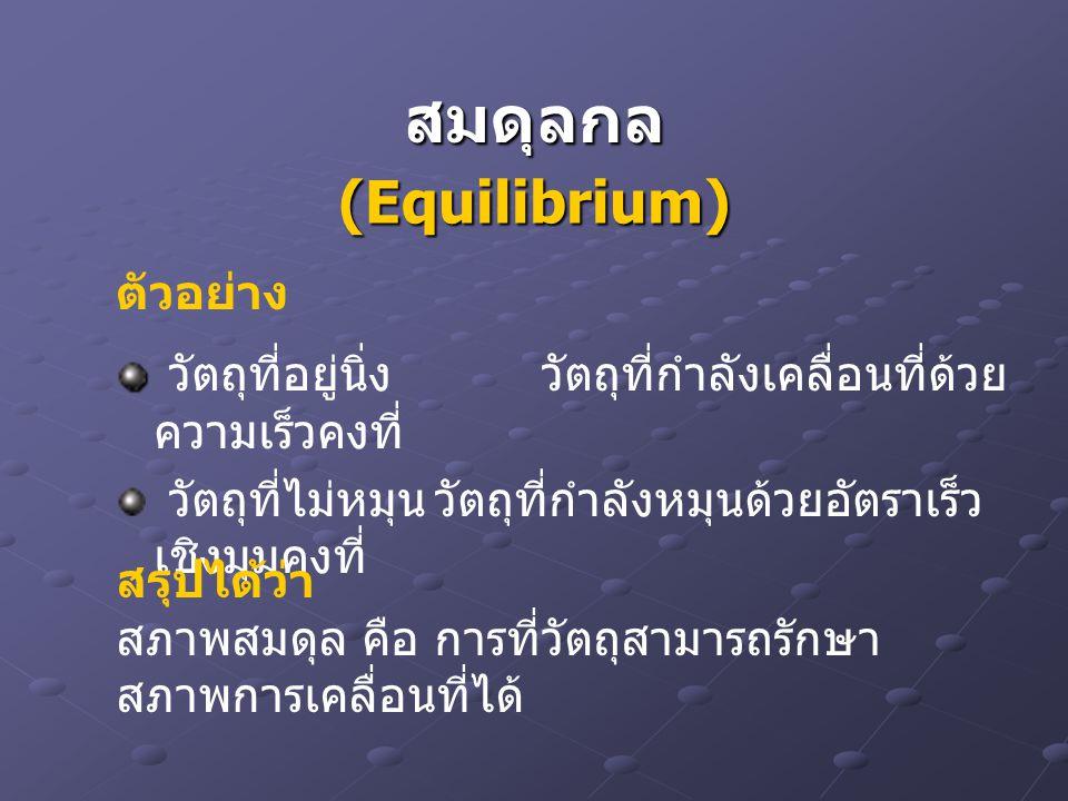 สมดุลกล (Equilibrium) ตัวอย่าง