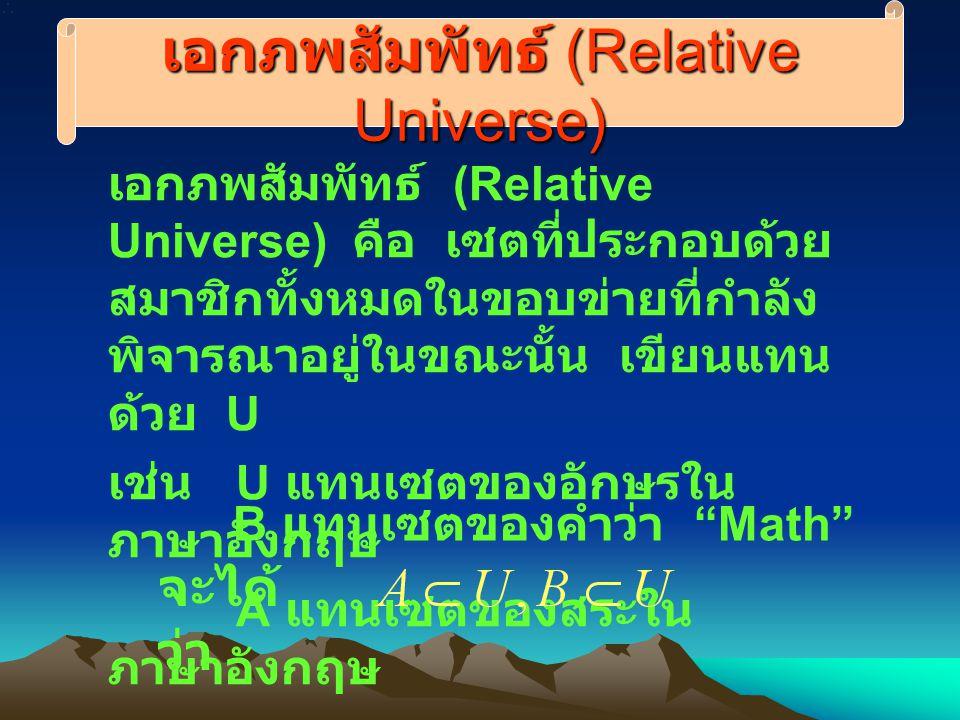 เอกภพสัมพัทธ์ (Relative Universe)