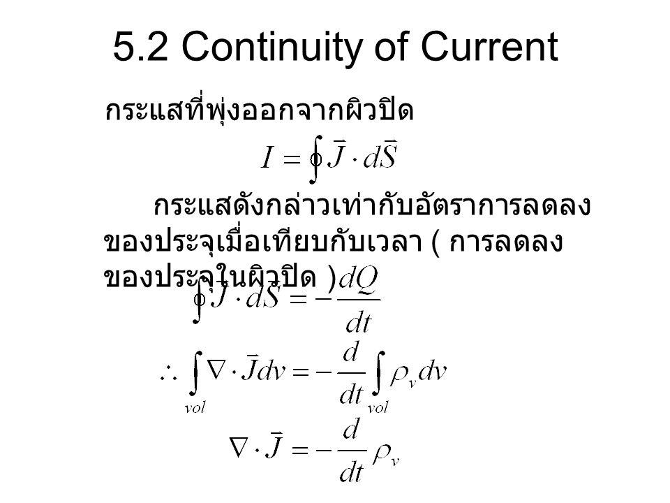 5.2 Continuity of Current กระแสที่พุ่งออกจากผิวปิด