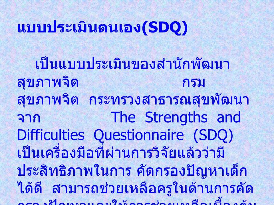 แบบประเมินตนเอง(SDQ)