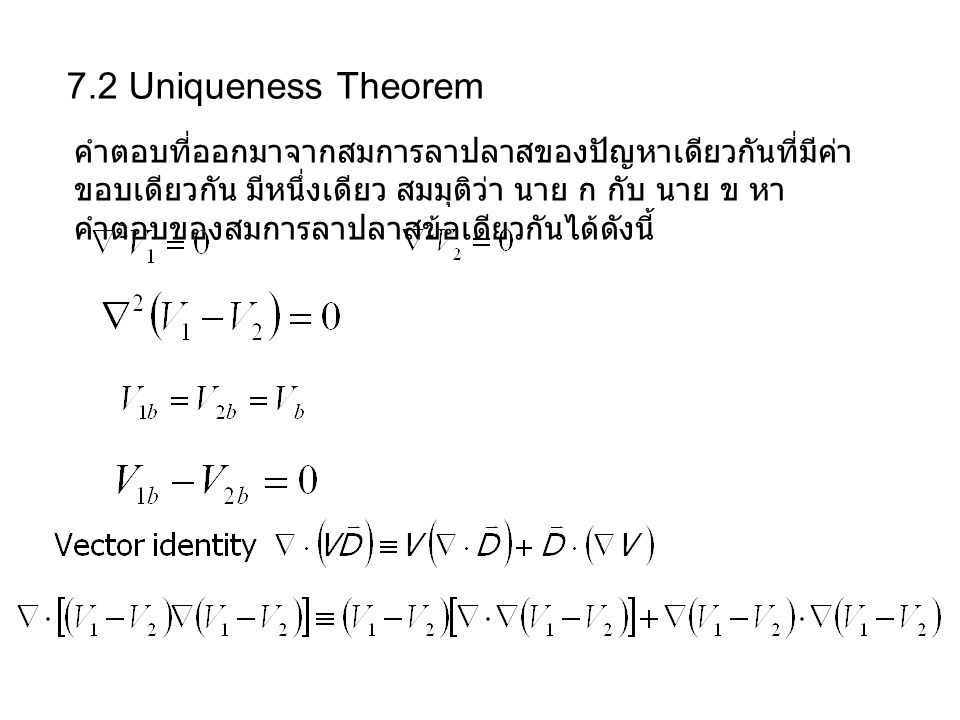 7.2 Uniqueness Theorem