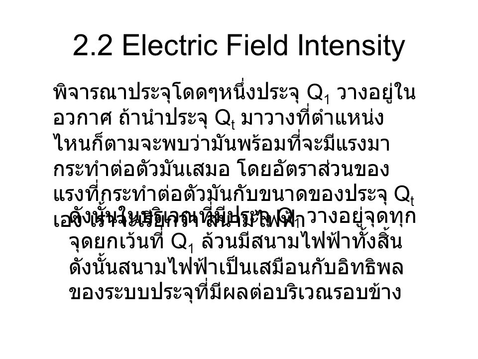 2.2 Electric Field Intensity
