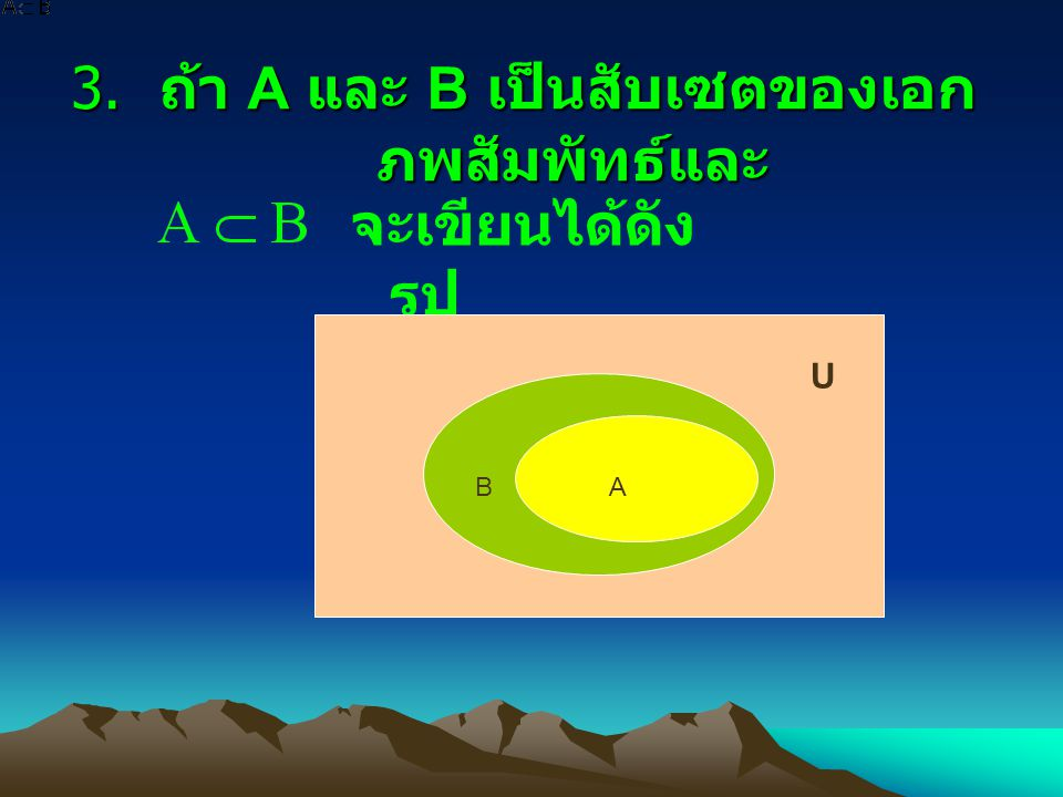3. ถ้า A และ B เป็นสับเซตของเอกภพสัมพัทธ์และ