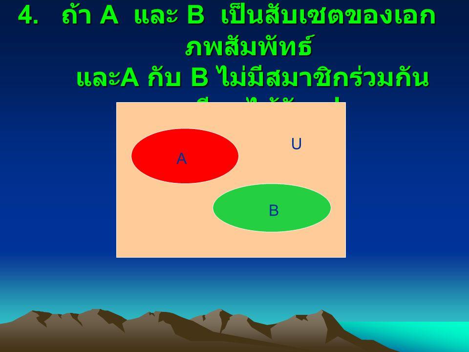ถ้า A และ B เป็นสับเซตของเอกภพสัมพัทธ์ และA กับ B ไม่มีสมาชิกร่วมกันจะเขียนได้ดังรูป