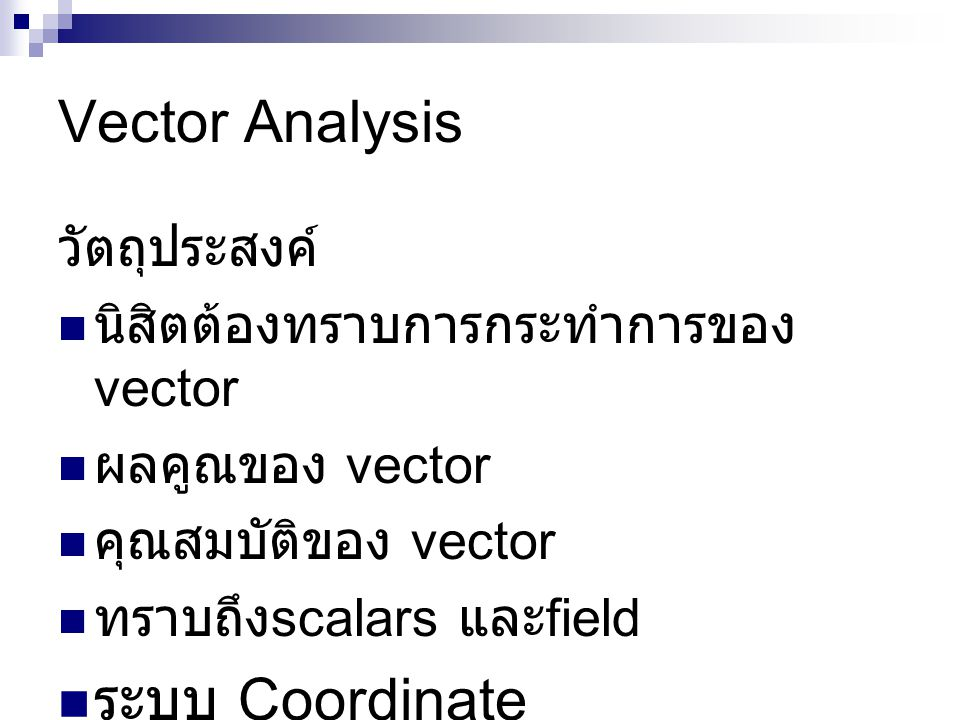 Vector Analysis ระบบ Coordinate วัตถุประสงค์