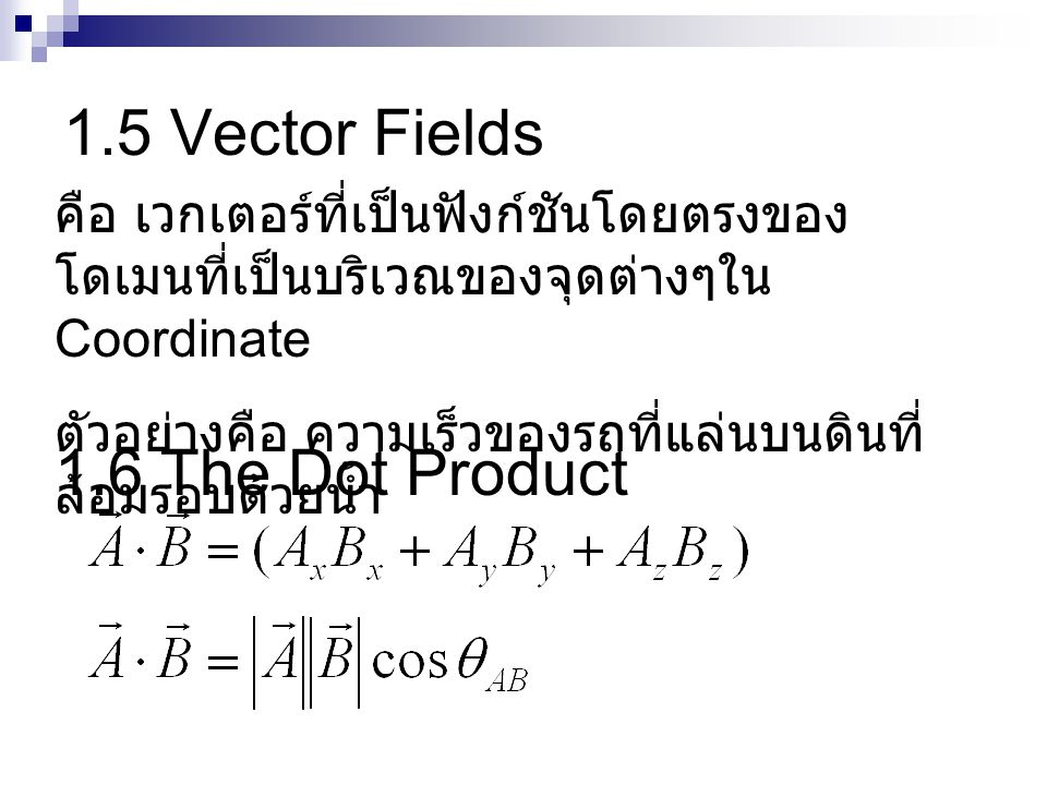 1.5 Vector Fields 1.6 The Dot Product