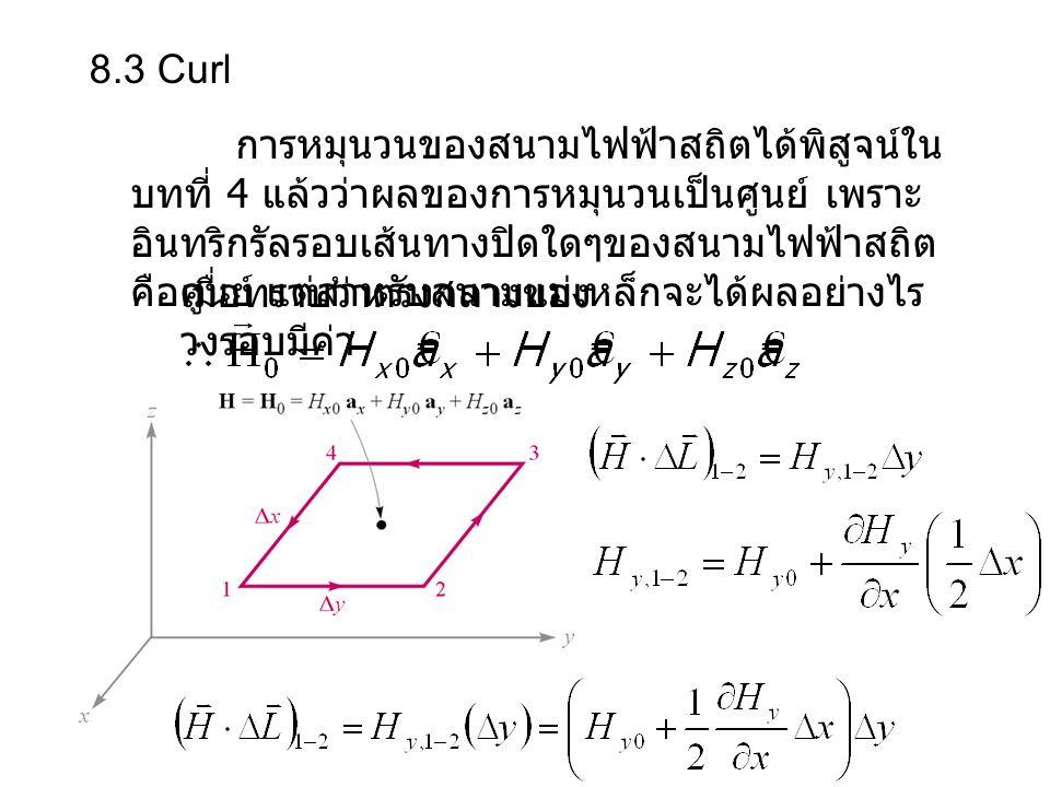 8.3 Curl