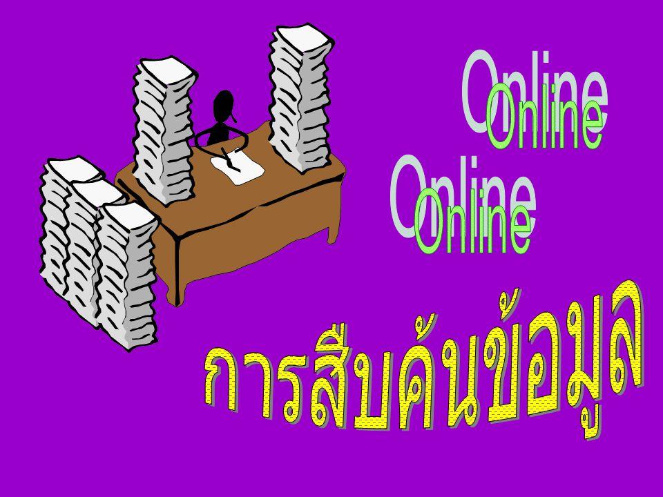 Online Online การสืบค้นข้อมูล