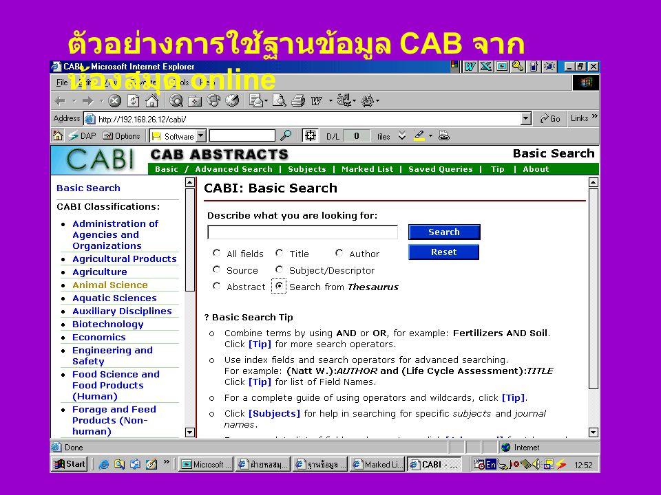 ตัวอย่างการใช้ฐานข้อมูล CAB จากห้องสมุด online