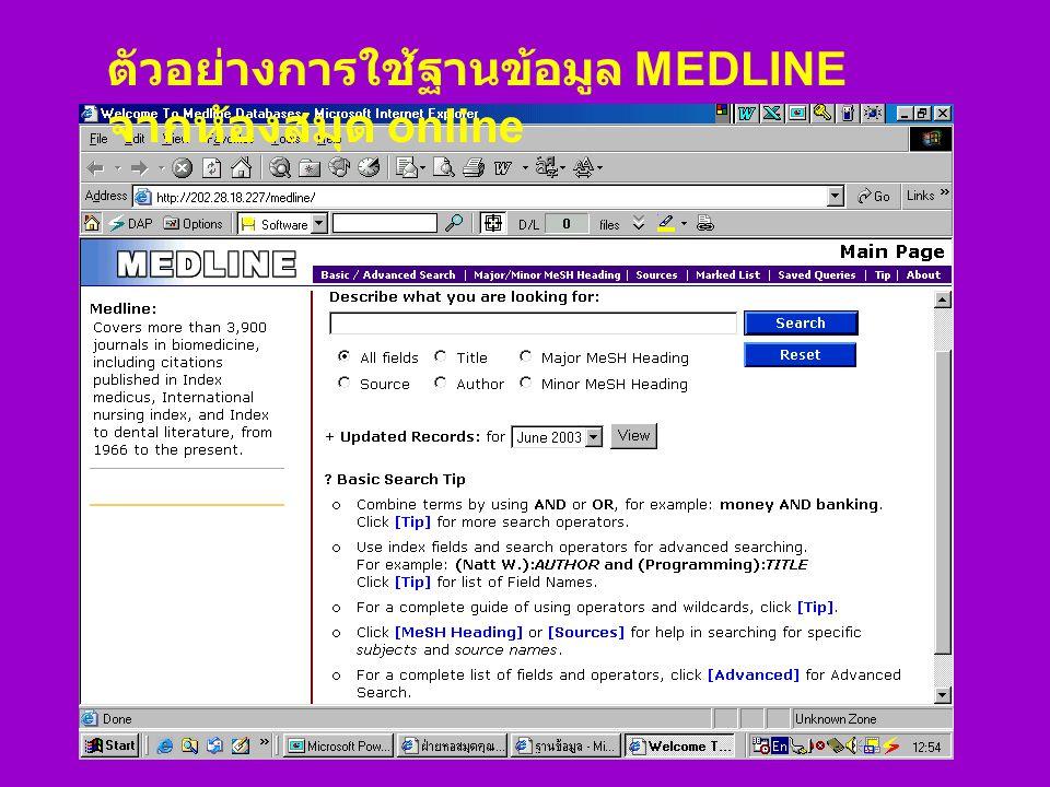 ตัวอย่างการใช้ฐานข้อมูล MEDLINE จากห้องสมุด online