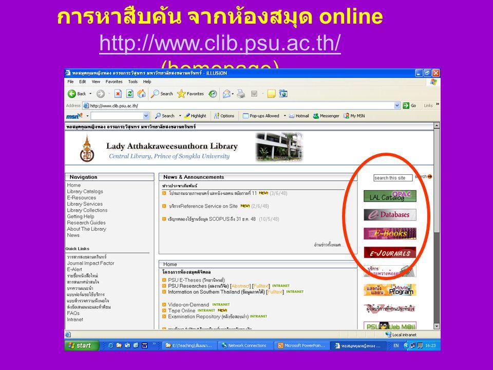 การหาสืบค้น จากห้องสมุด online http://www.clib.psu.ac.th/ (homepage)
