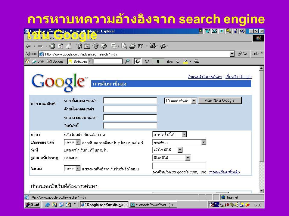 การหาบทความอ้างอิงจาก search engine เช่น Google