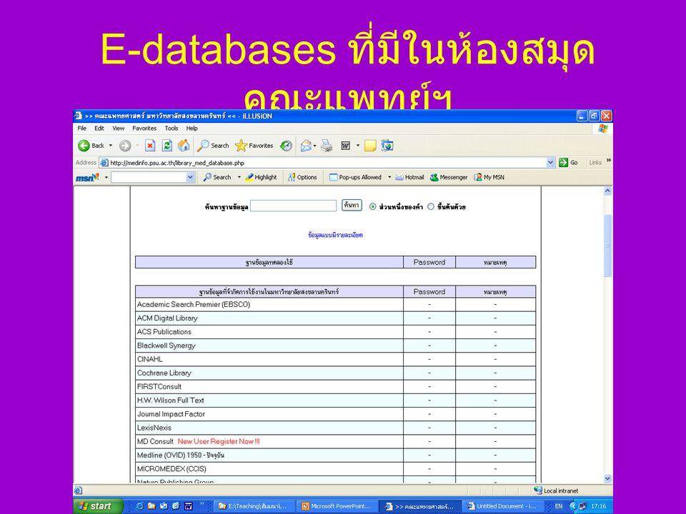 E-databases ที่มีในห้องสมุดคณะแพทย์ฯ