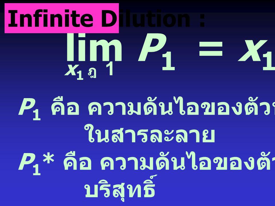 lim P1 = x1P1* Infinite Dilution : P1 คือ ความดันไอของตัวทำละลาย