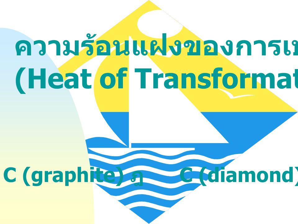 ความร้อนแฝงของการเปลี่ยนอัญรูป (Heat of Transformation)