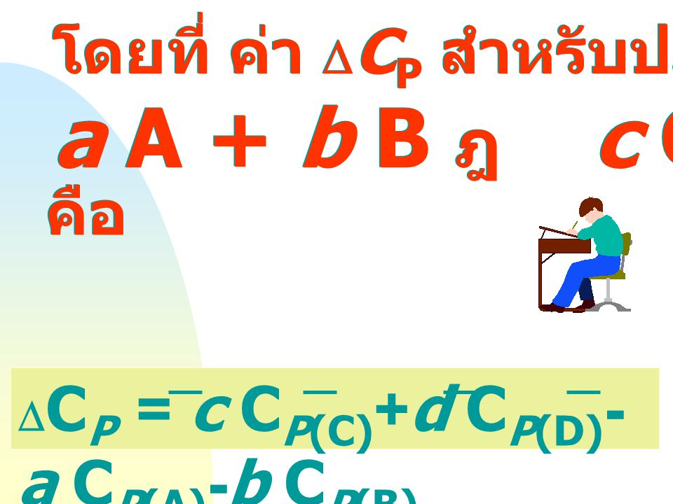 a A + b B ฎ c C + d D a A + b B ฎ c C + d D