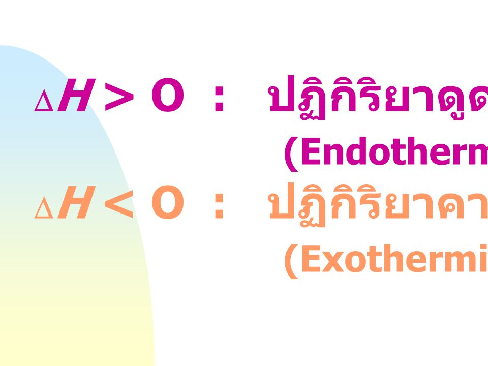 (Endothermic reaction) (Exothermic reaction)
