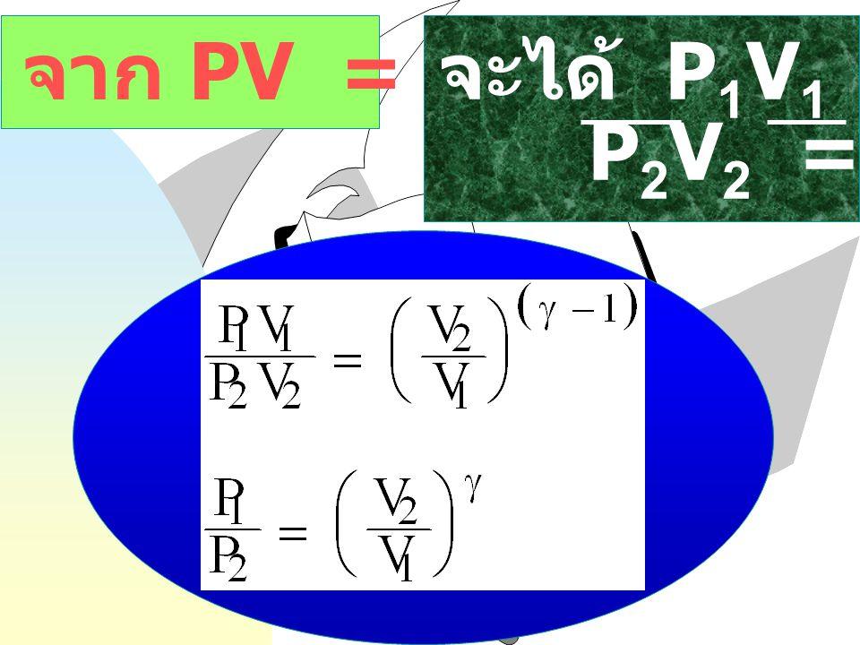 จาก PV = nRT จะได้ P1V1 = T1 P2V2 = T2