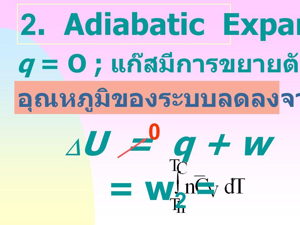 = w2 = 2. Adiabatic Expansion q = O ; แก๊สมีการขยายตัวจาก V2 ฎ V3