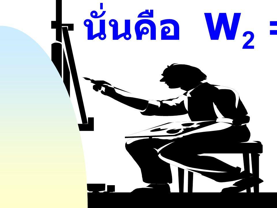 นั่นคือ W2 = - W4