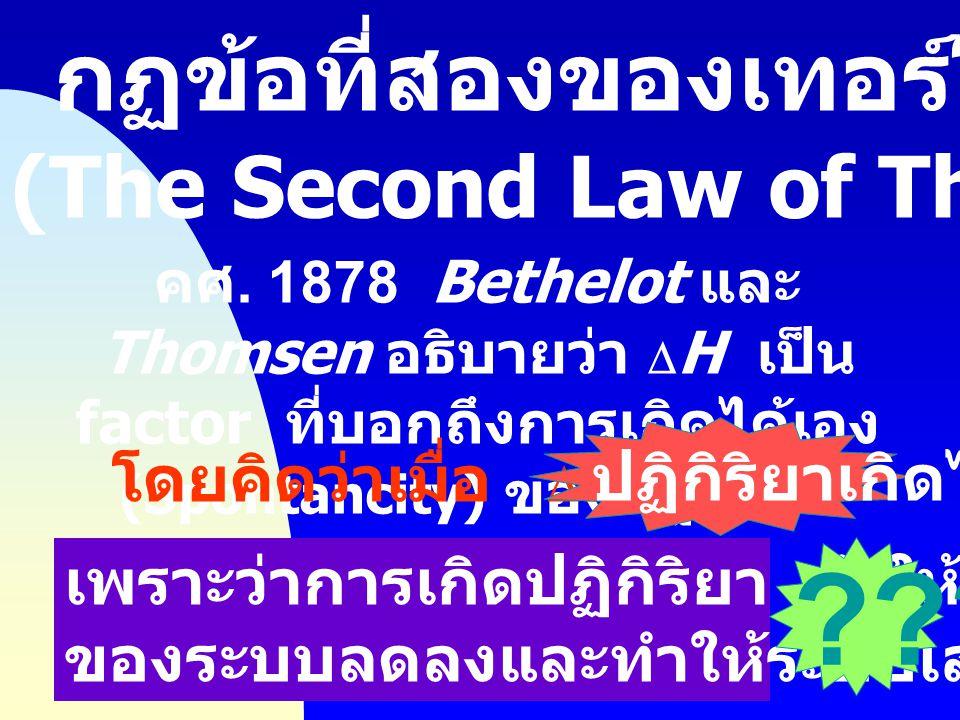 กฏข้อที่สองของเทอร์โมไดนามิกส์ (The Second Law of Thermodynamics)